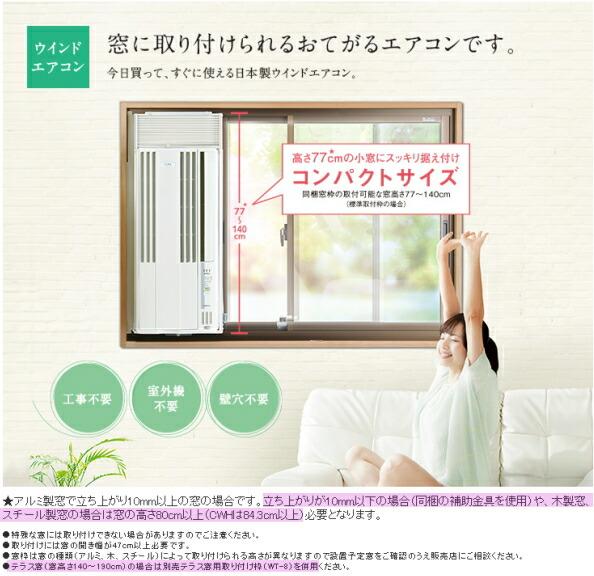コロナ_窓エアコン説明1