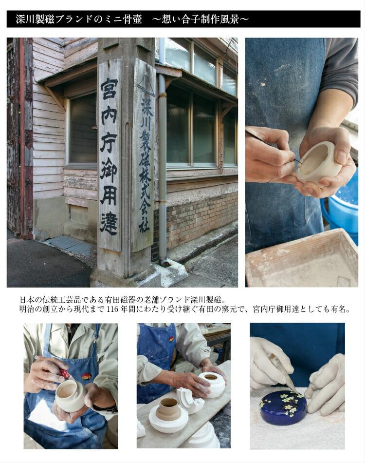 深川製磁,姫丸紋,ミニ骨壷