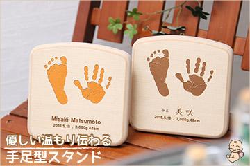 天使の足跡(手足型スタンド)