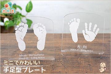 みに歩(手足型プレート)