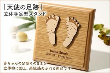 天使の足跡(立体足型スタンド)