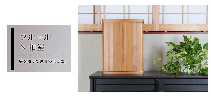 モダンミニ仏壇 フルール 設置例