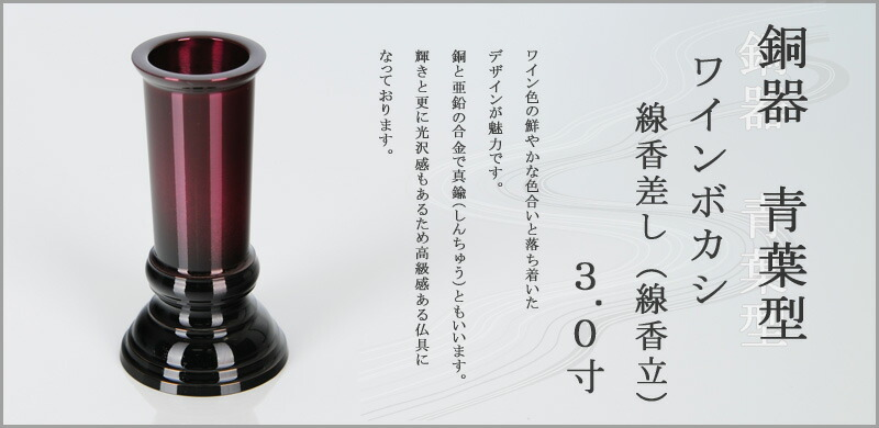 銅器 青葉型 ワインボカシ 線香差し(線香立)