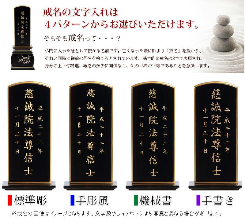 戒名彫り位牌と書き位牌の違い01