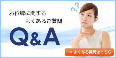 お位牌に関するよくあるご質問 Q&A
