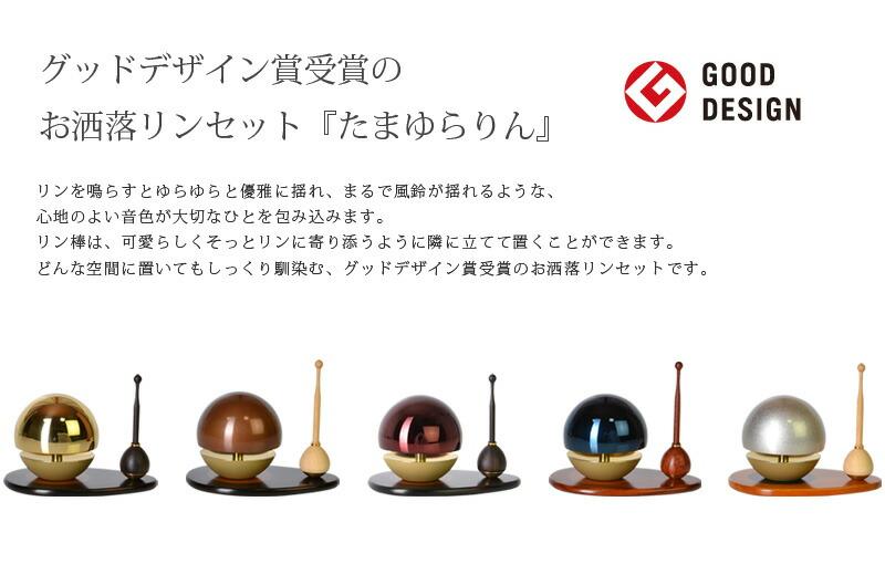 リンセット 【たまゆらりん】商品説明