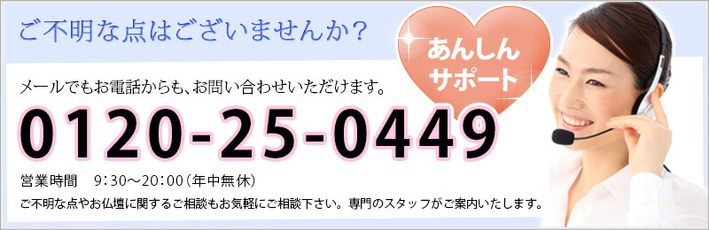 あんしんサポートお電話0120-25-0449