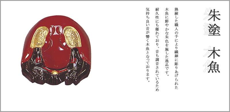 朱塗 木魚