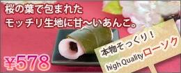 【カメヤマローソク】さくら餅キャンドル