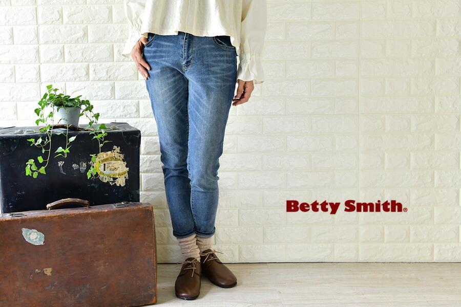 【Betty Smith ベティスミス】スーパー ストレッチ デニム フルレングス ボーイズ スキニー パンツ