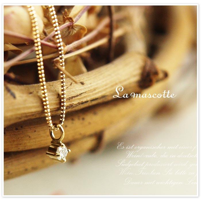 【La mascotte / ラ・マスコット】 K10 ダイヤ 1粒 ネックレス