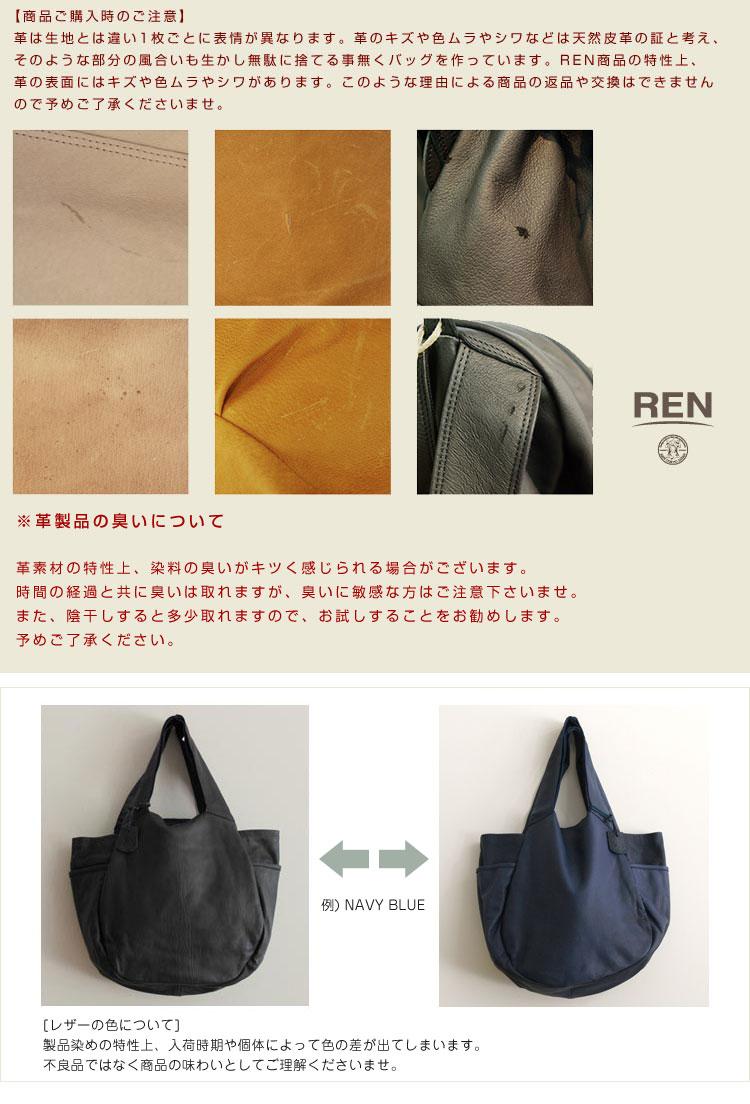 【REN レン】レザートートバッグ/ランチバッグM