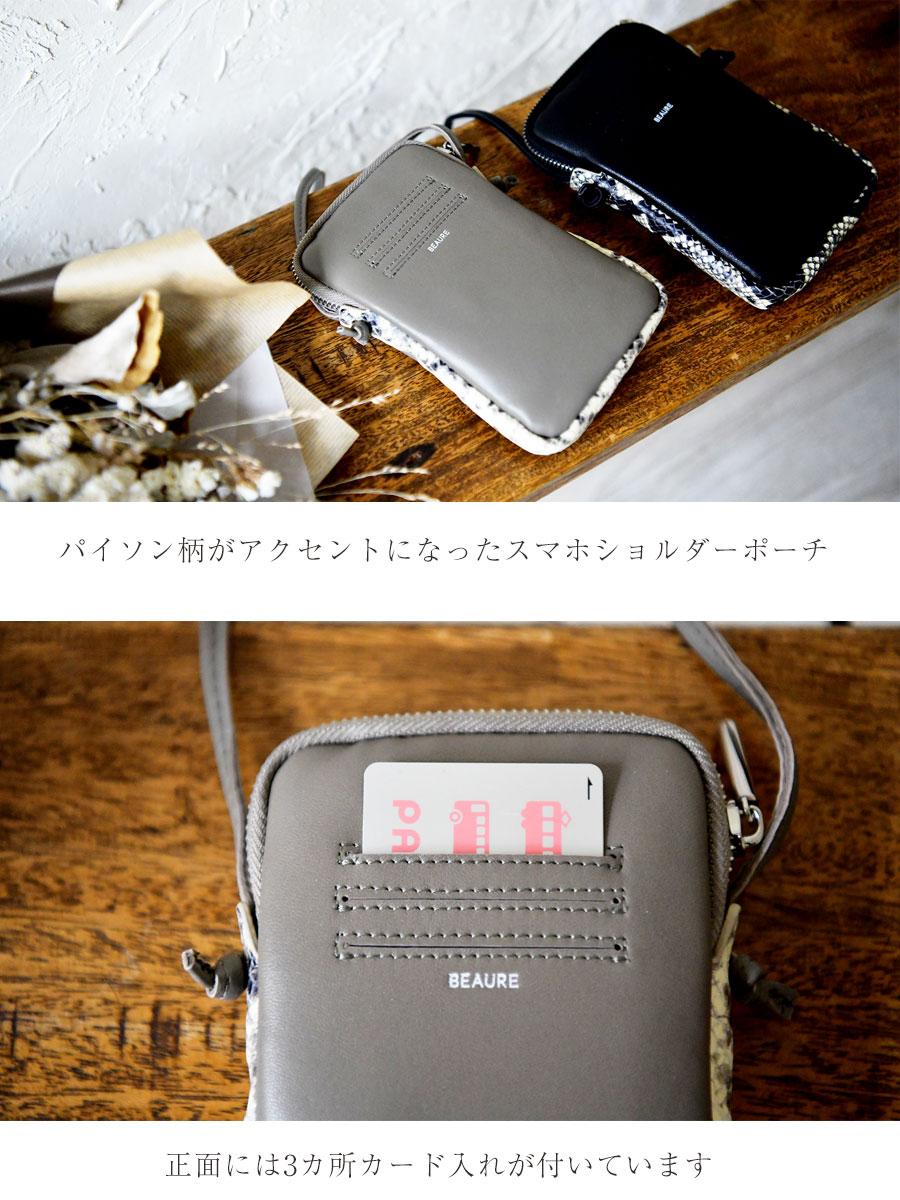 【Beaure ビュレ/ヴュレ】カウレザー ×  パイソン スマホ ショルダー ポーチ / モバイル ケース ポシェット