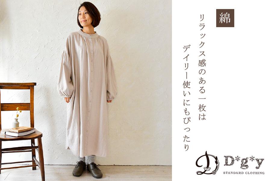 【D*g*y ディージーワイ】コットン リネン ウール ヘリンボン フリル 襟 ワンピース