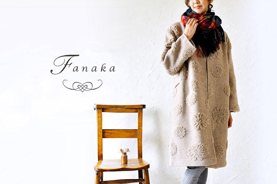 【Fanaka ファナカ】フラワー スライバー ボンディング ロング コート