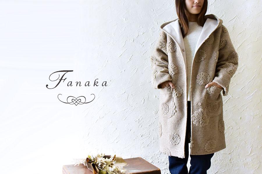 【Fanaka ファナカ】フラワー スライバー ボンディング フード付き コート