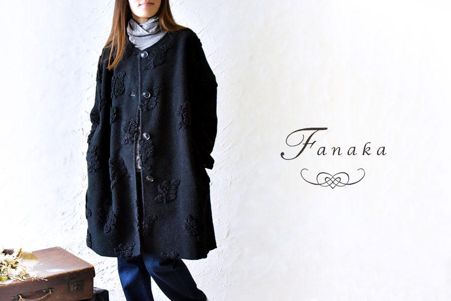 【Fanaka ファナカ】リーフ柄 スライバー クルー コート