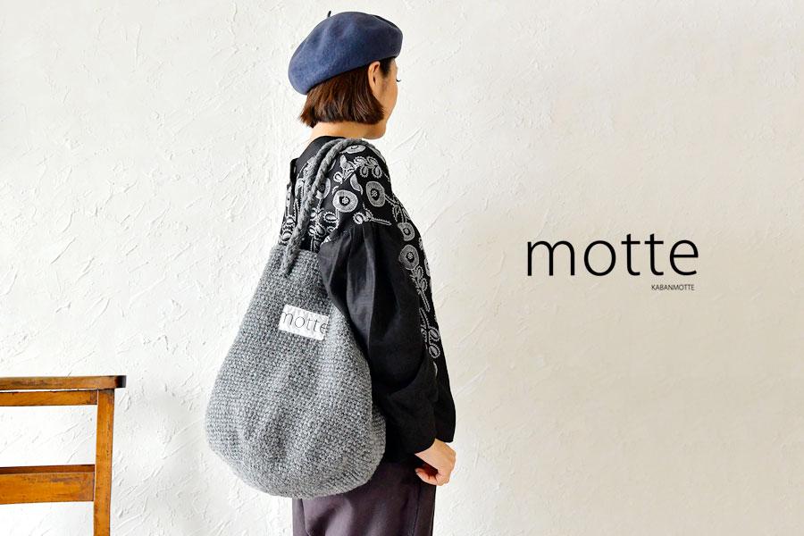 【motte モッテ】ウール 手編み きんちゃく バッグ