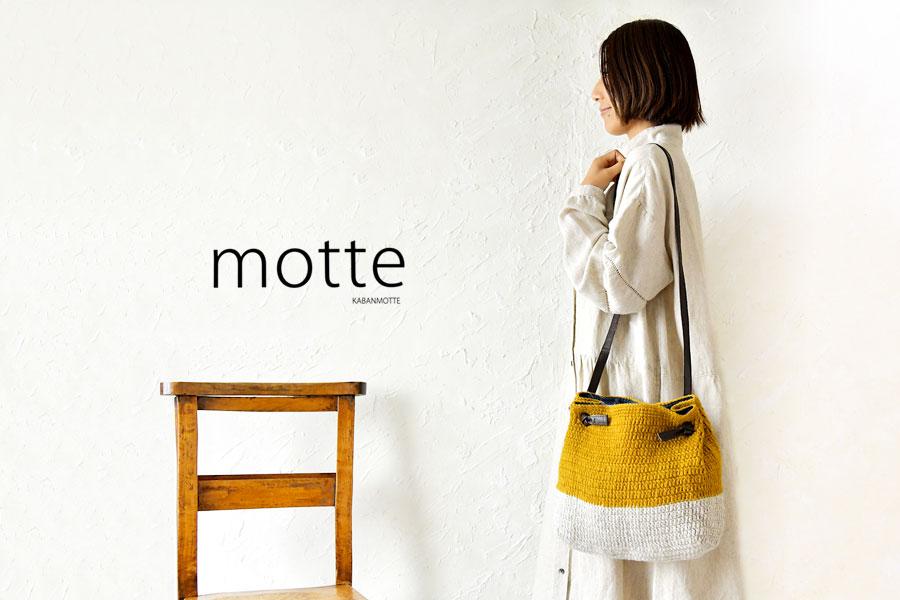 【motte モッテ】ウール 手編み ショルダーバッグ