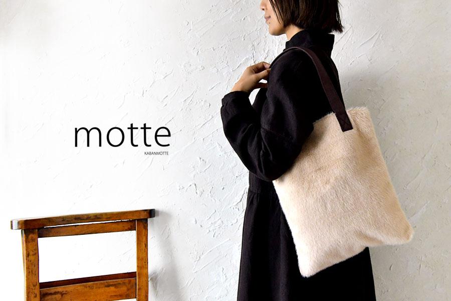 【motte モッテ】ファー トートバッグ