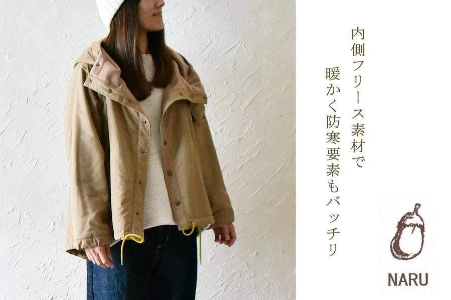 【NARU ナル】タスランリップ ストップ × アンチピリング フリース フード ジャケット