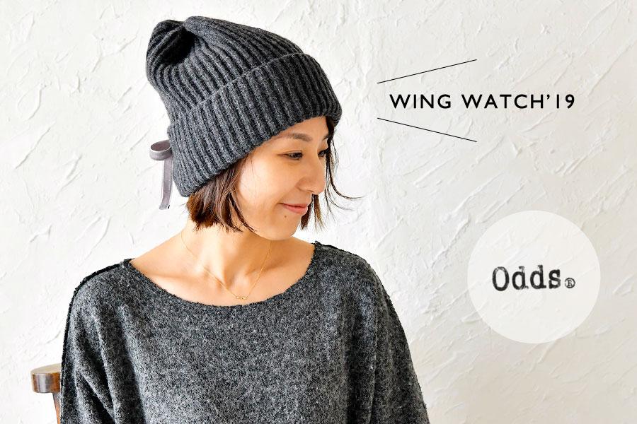 【odds オッズ】WING WATCH 19 /  バック リボン ニット ワッチ キャップ