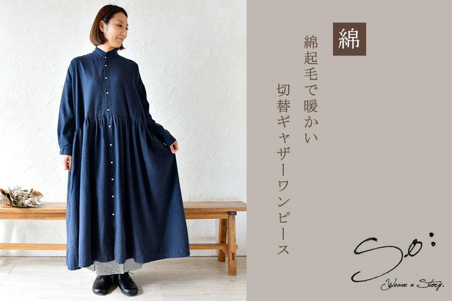 【SO エスオー】コットン 起毛 切替 ギャザー ワンピース
