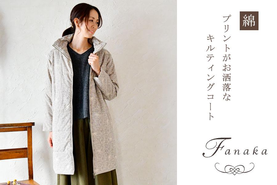 【Fanaka ファナカ】コットン プリント キルティング 中綿 コート