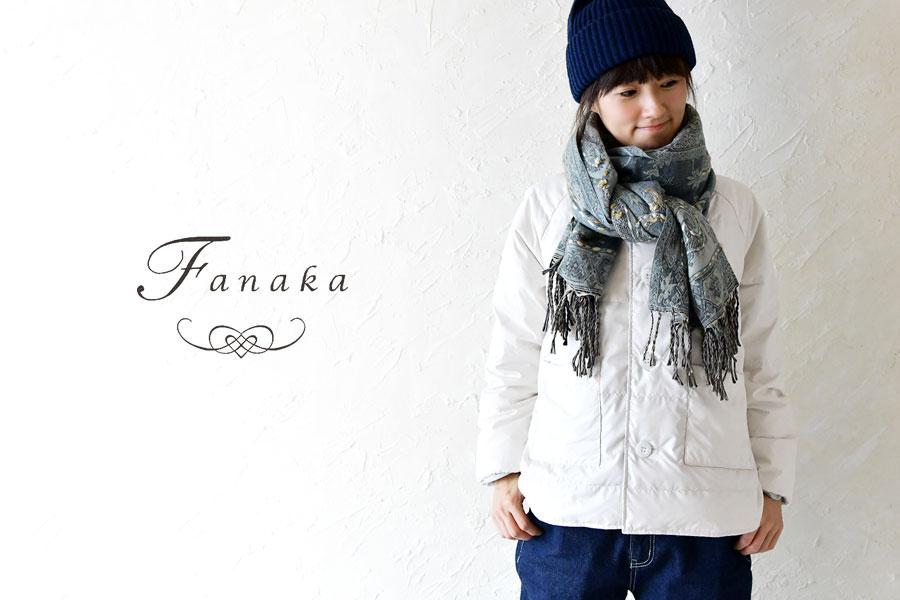 【Fanaka ファナカ】アクリル 刺繍 ストール