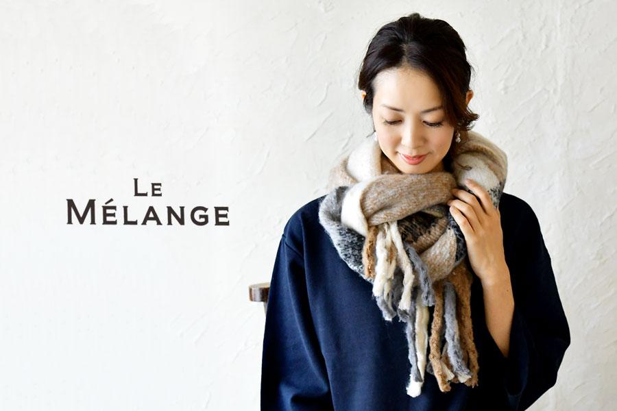 【Le Melange ル・メランジュ】チェック モコモコ フリンジ ストール