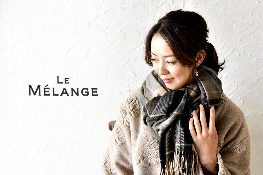 【Le Melange ル・メランジュ】チェック フリンジ ストール