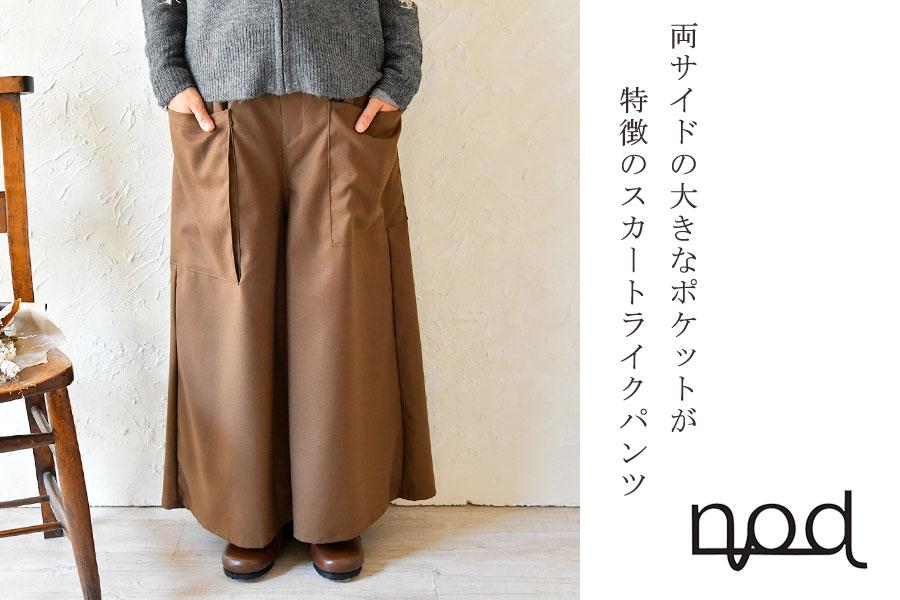 【nod ノッド】ギャバ 起毛 カーゴ スカート ライク パンツ