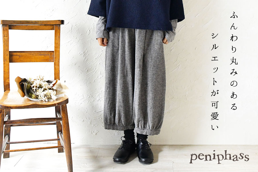 【peniphass ペニファス】コットン リネンボリューム パンツ