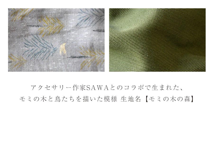 【SAWA サワ】コラボ リバーシブル ターバン (モミの木の森)