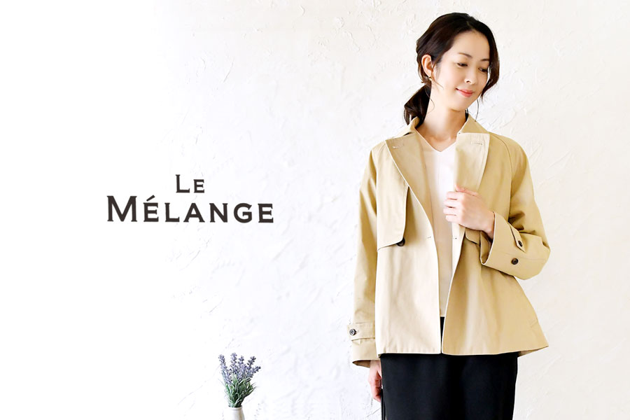 【Le Melange ル・メランジュ】トレンチ ジャケット コート