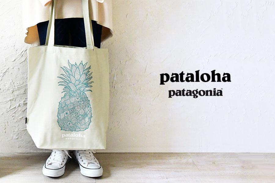 【patagonia パタゴニア Pataloha パタロハ】 pine プリント トートバッグ 【ハワイ限定】パナップル