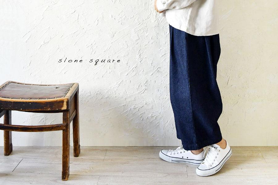 【slone square スロンスクエア】サルエル 風 デニム パンツ