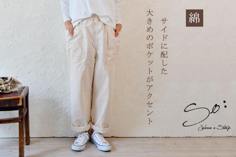 【SO エスオー】コットン タッサー ビッグ ポッケ ワーク パンツ