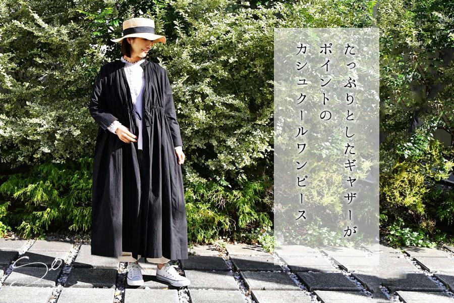 【SO エスオー】コットン カシュクール ギャザー ワンピース