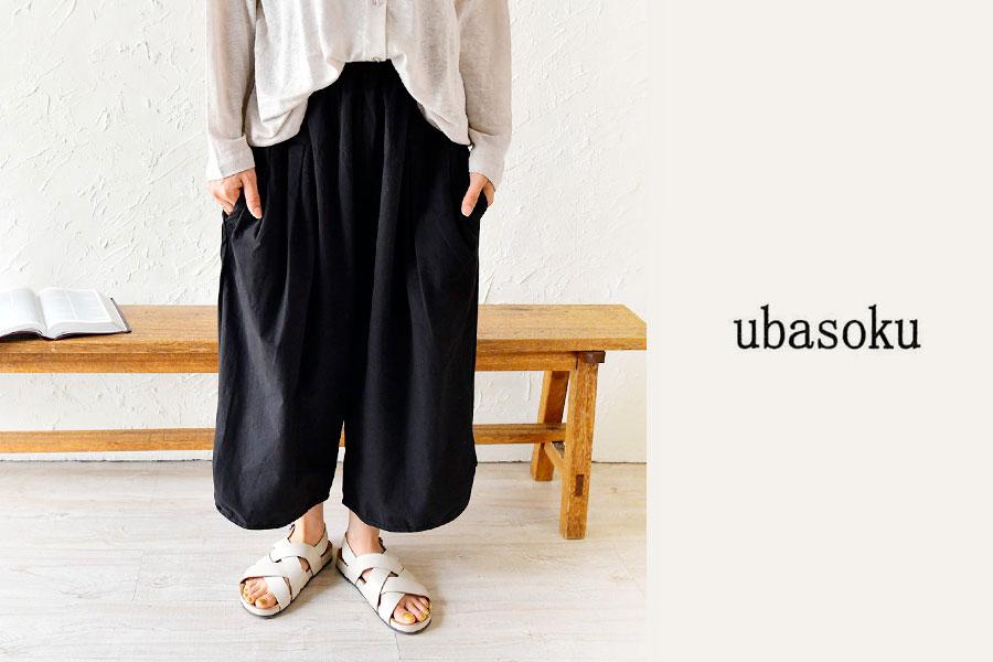 【ubasoku ウバソク】コットン タイプライター 裾 ラウンド カット ボール パンツ
