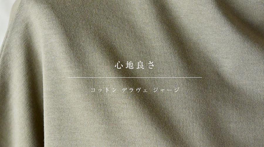 【NARU ナル】コットン デラヴェ ジャージ ボトルネック プルオーバー カットソー(620305)