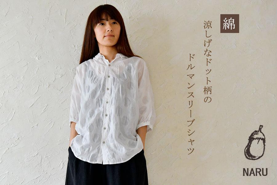 【NARU ナル】コットン ローン 塩縮 ドルマンスリーブ シャツ