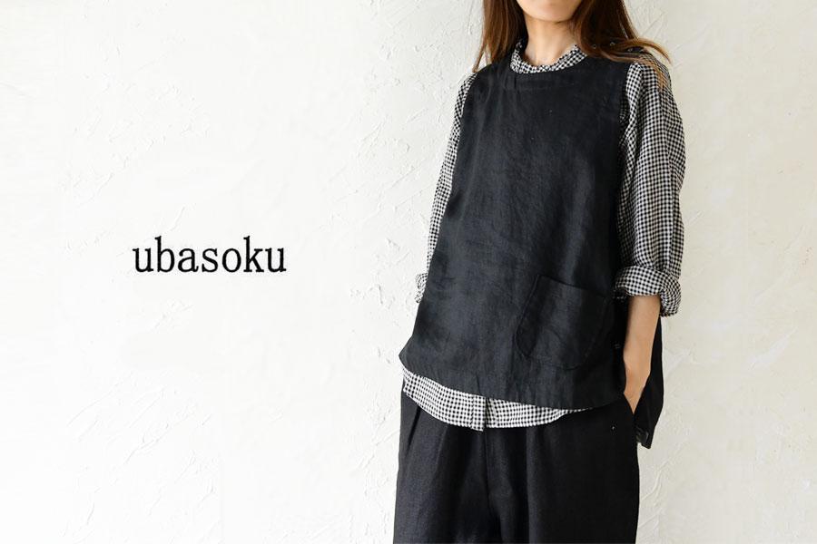 【ubasoku ウバソク】リネン サイドくるみボタン ベスト