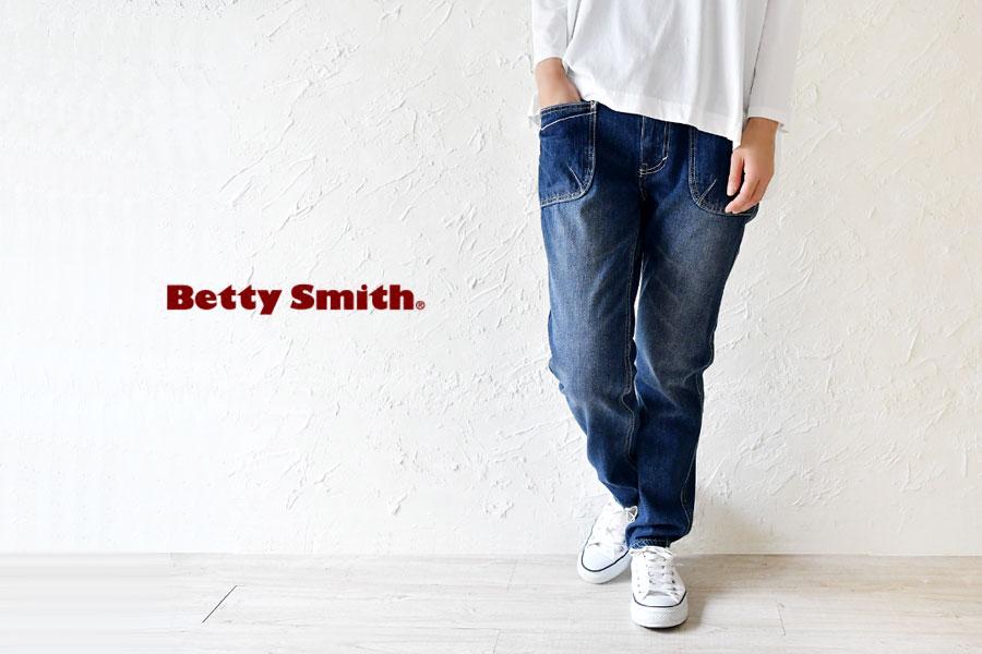 【Betty Smith ベティー スミス】プランター デニム デーパード パンツ (bab1182)