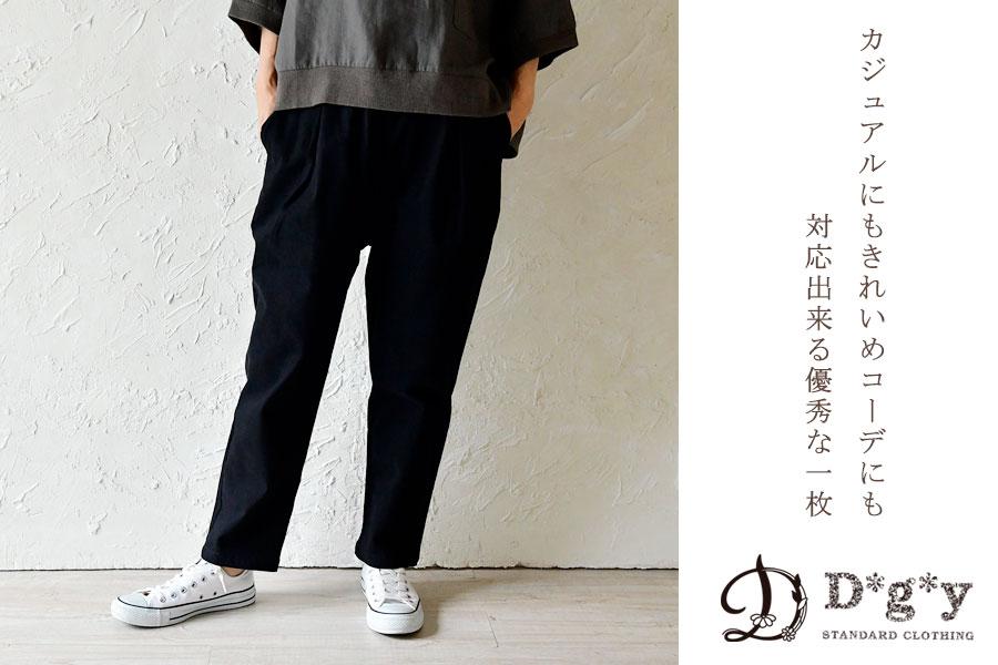 【D*g*y ディージーワイ】コットン ストレッチ カルゼ パンツ