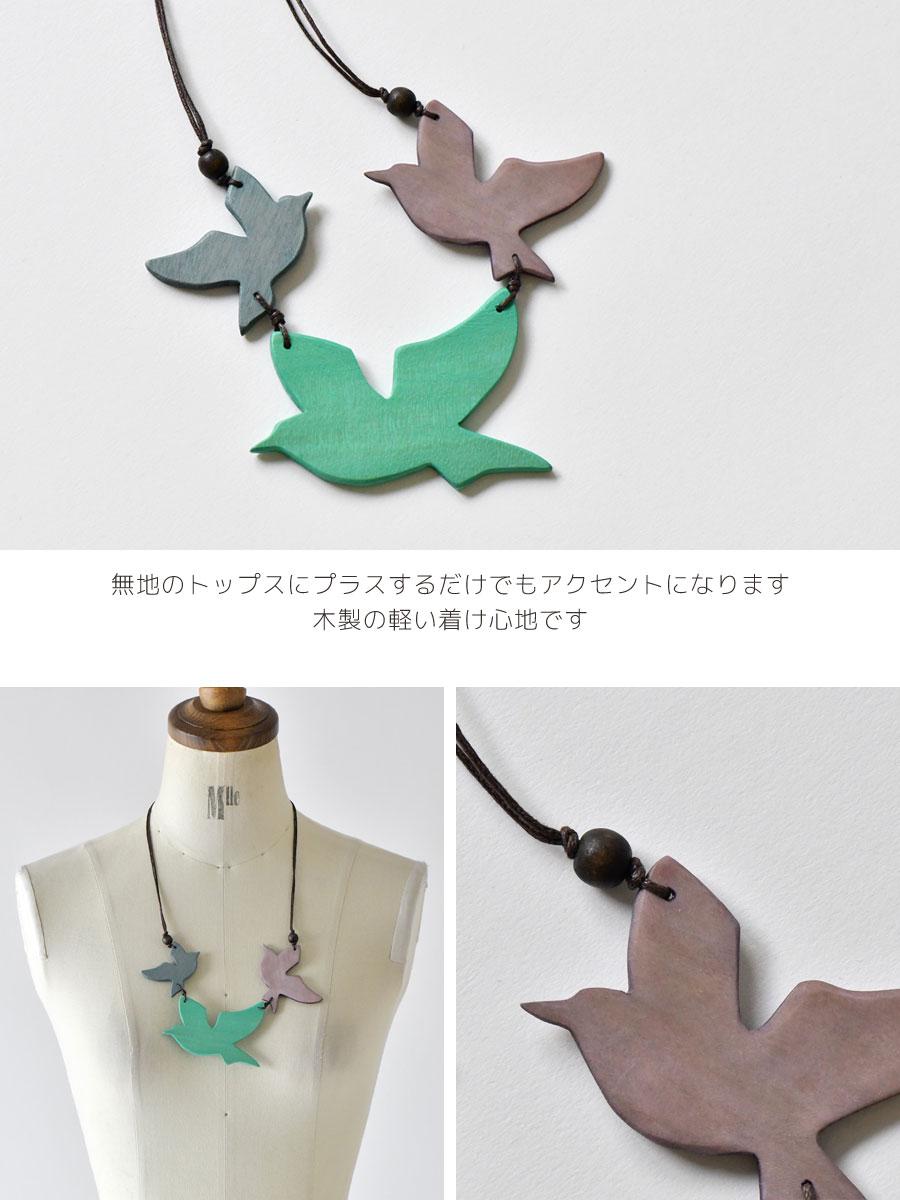 【LUCIA ルチア】ウッド バード ネックレス