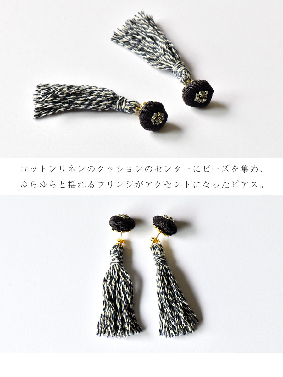【SAWA サワ】コットン リネン シルク糸 フリンジ ピアス