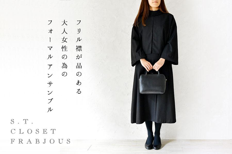 【s.t.closet frabjous エスティ・クローゼット】アンサンブル タックプリーツ衿付 Aライン ワンピース (38050)