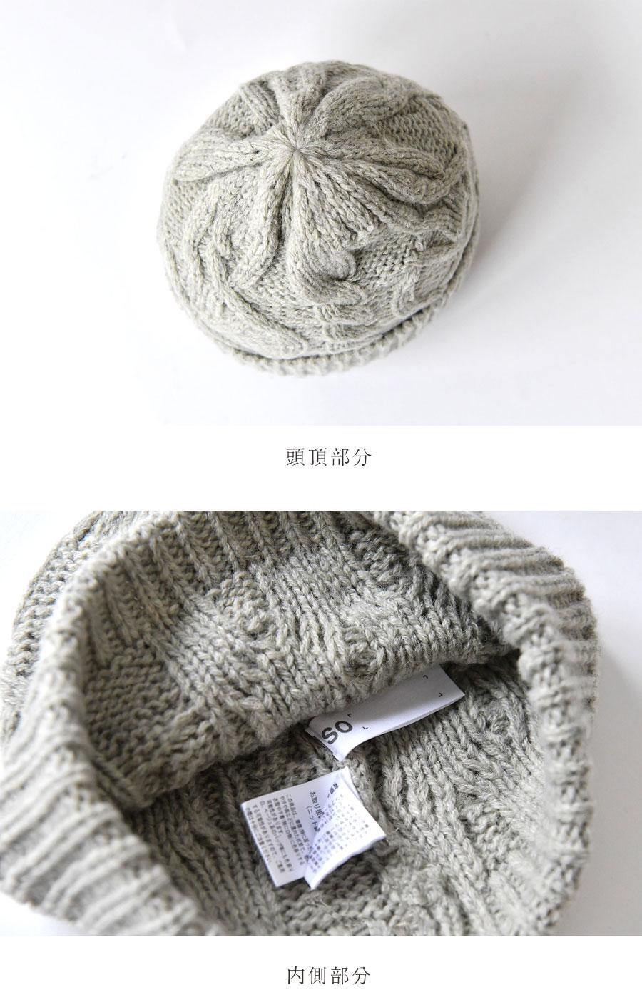 【SO エスオー】ウール アクリル アラン柄 ニット帽  (sb-0812)