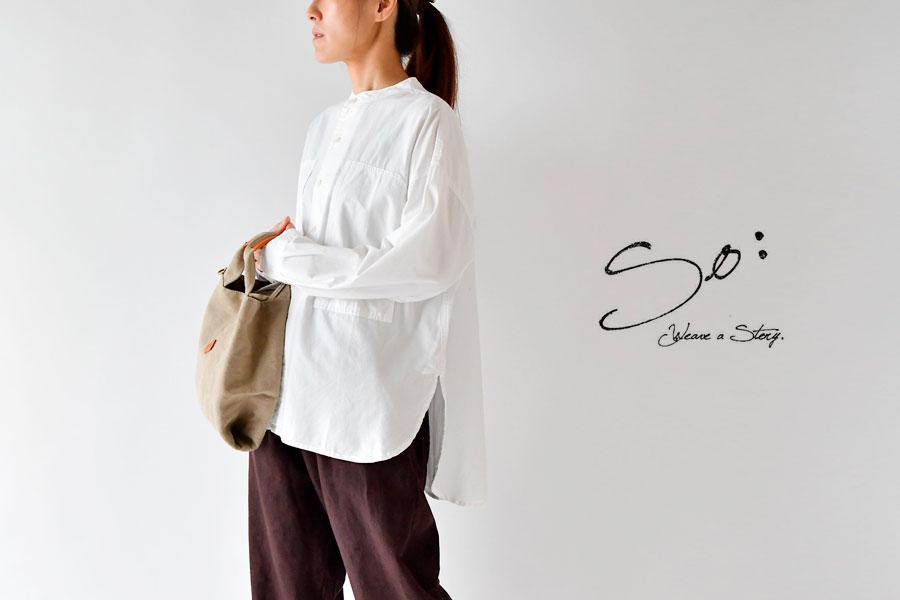 【SO エスオー】コットン ダンガリー スタンド 衿 ワークシャツ
